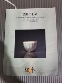 诚轩2018年春季拍卖会 瓷器工艺品