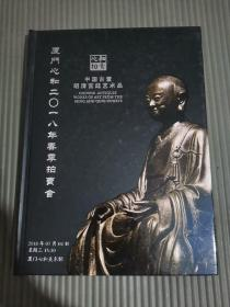 厦门心和2018年春季拍卖会:中国古董明清宫廷艺术品/