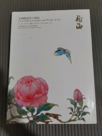 北京翰海2015秋季拍卖会 中国陶瓷及工艺品...