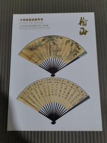 北京翰海 2017 四季拍卖会 第95期 中国书画扇画专场