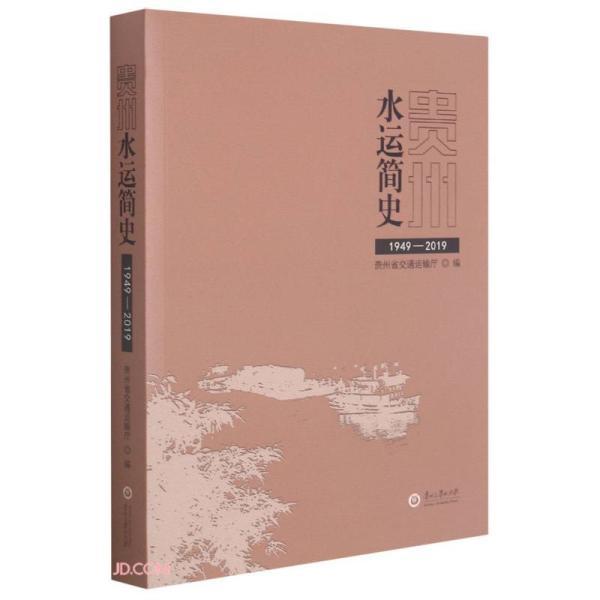 贵州水运简史(1949-2019)
