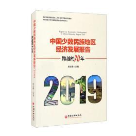 中国少数民族地区经济发展报告(2019):跨越的70年