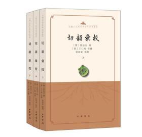 切韵汇校(中国古代语言学基本典籍丛书·平装繁体横排·全3册)