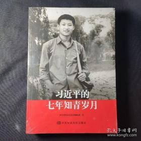 习近平的七年知青岁月(未拆封)