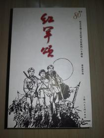 红军颂:纪念中国工农红军长征胜利八十周年连环画 专辑