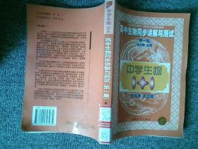 中学生物1+1.高中生物同步讲解与测试:必修本.第一册