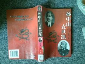 孙中山与袁世凯