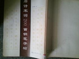 唐诗宋词200首钢笔字帖
