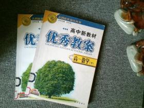 志鸿优化设计系列丛书·高中新教材优秀教案:高1数学(下)