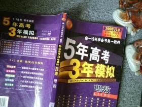 2008曲一线科学备考-5年高考3年模拟B版理数:高考理数