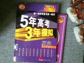 曲一线科学备考·5年高考3年模拟:高考历史(广东省专用)(2012·B版)
