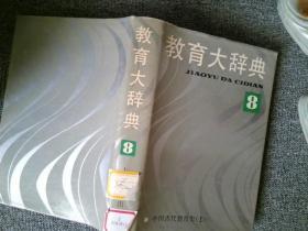 教育大辞典 8 中国古代教育史(上)