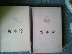 资本论 第二卷 (两本)