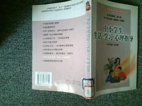 中小学生生活·学习·心理指导