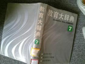 教育大辞典 7
