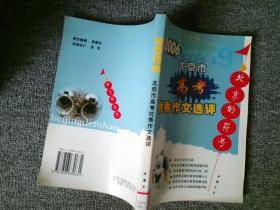2006北京市高考优秀作文选评