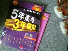 5年高考3年模拟:生物(浙江省专用)(2010B版)