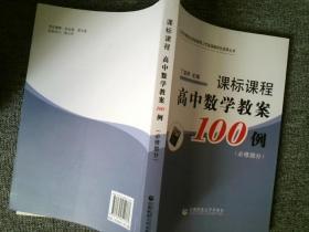 课标课程高中数学教案100例 : 选修部分