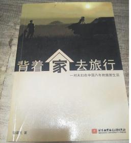 背着家去旅行:对夫妇在中国八年的旅居生活