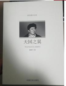 天国之翼/政协委员文库