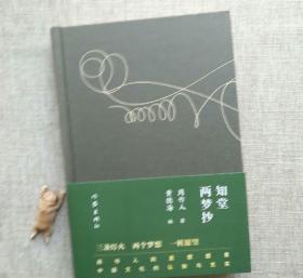 知堂两梦抄
