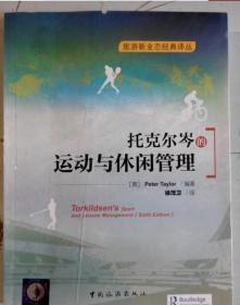 旅游新业态经典译丛:托克尔岑的运动与休闲管理