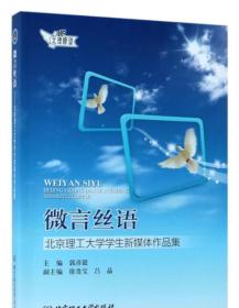 微言丝语:北京理工大学学生新媒体作品集/北理瞭望