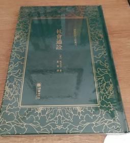 社会通诠/清末民初文献丛刊