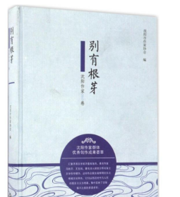 别有根芽:沈阳作家2015卷