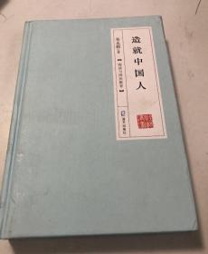 造就中国人:阅读与国民教育(全民阅读丛书·名家系列)