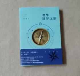 旅行游记(套装共3册)