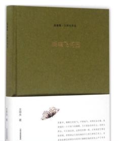 蝴蝶飞何园-黍庵集·王祥夫作品
