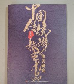 中国传统旅游艺术品审美研究