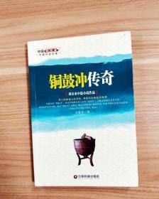 铜鼓冲传奇 : 刘春来中篇小说作品