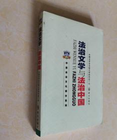 法治文学与法治中国