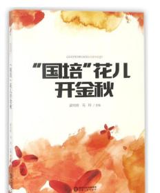 """""""国培""""花儿开金秋"""