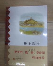 垅上歌行(贾平凹、铁凝、李敬泽联袂推荐)