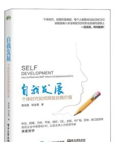 自我发展:个体时代如何释放自我价值