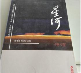 大型新诗丛刊 星河:港湾(2017年春季卷 总第29辑)