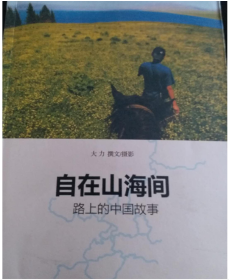 自在山海间 : 路上的中国故事