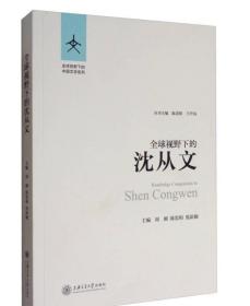 全球视野下的中国文学系列:全球视野下的沈从文