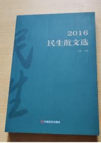 2016民生散文选