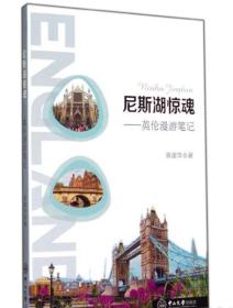 尼斯湖惊魂:英伦漫游笔记