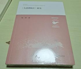 《大清律辑注》研究/五棵松文化从书