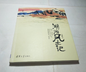 博物馆:湖湘风土记