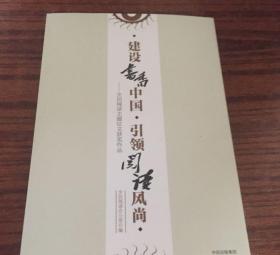 建设书香中国·引领阅读风尚 : 全民阅读主题征文获奖作品