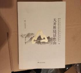 镇江三山文化丛书:天开胜境话焦山