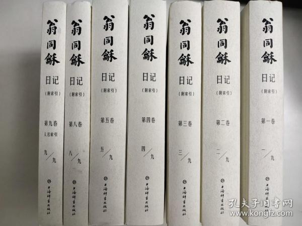 翁同龢日记(附索引)第1.2.3.4.5.8.9卷 7本打包缺少6.7册 精装 晚清三大日记之一 1858-1904记叙了这一时期的许多重要史事和作者本人的思想、活动,内容相当丰富
