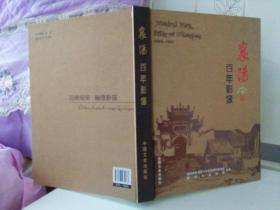 正版画册《襄阳百年影像》