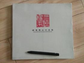 康惠农签名本画册《三峡归来,康惠农山水画集》,品好包快递发货。